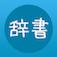 じしょ君 - 国語辞典・英和辞典・和英辞典・英語辞書・類語 無料検索アプリ